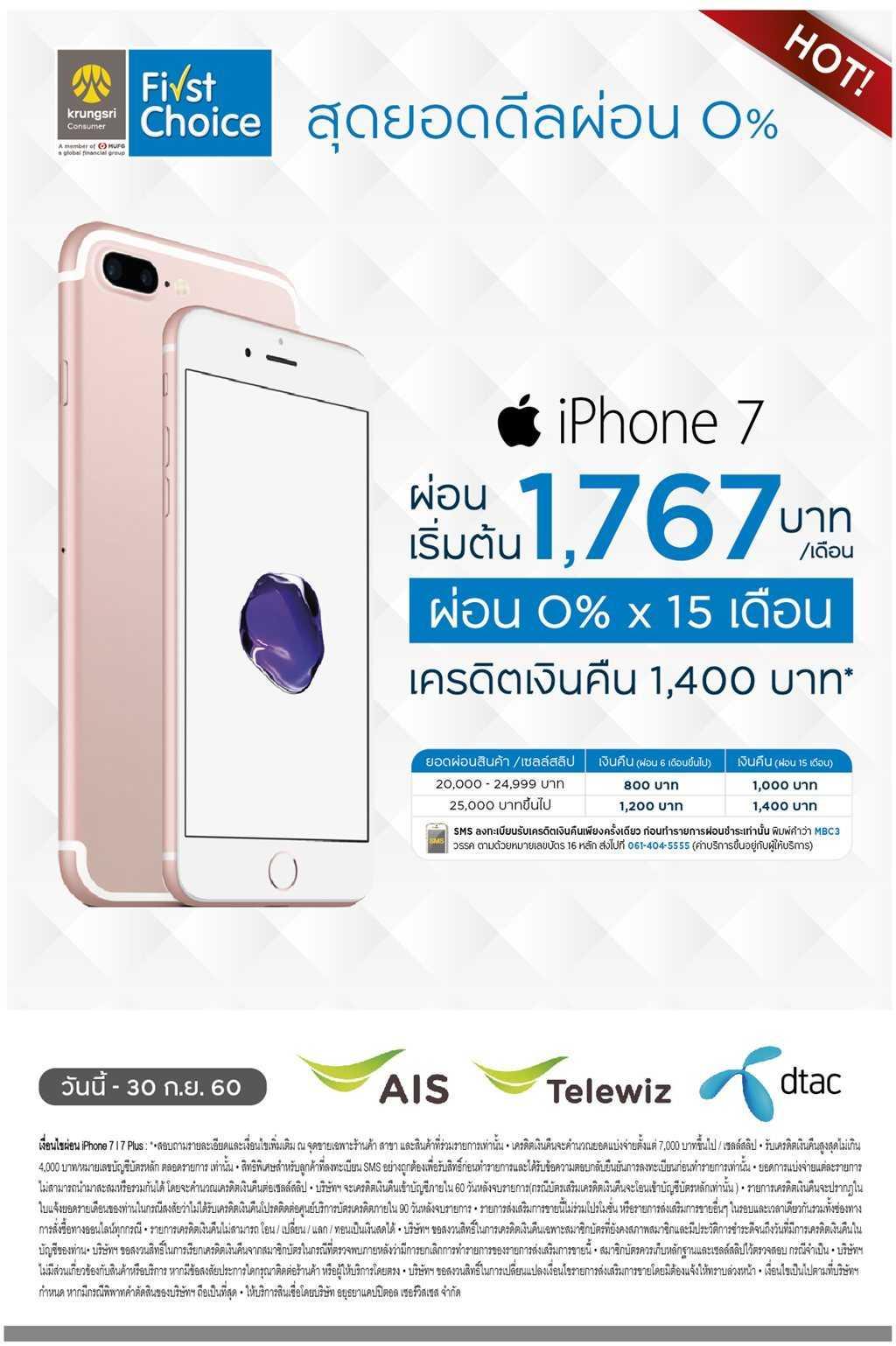 โปรโมชั่น เฟิร์สช้อย ผ่อนไอโฟน iPhone7 0% นาน 15 เดือน