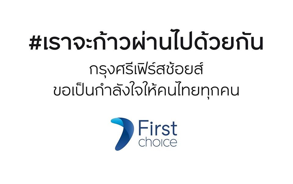 Firstchoice_Endcredit.jpeg