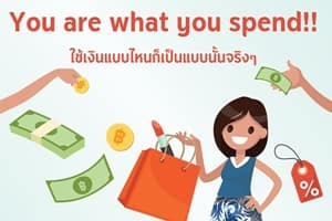 You are what you spend!