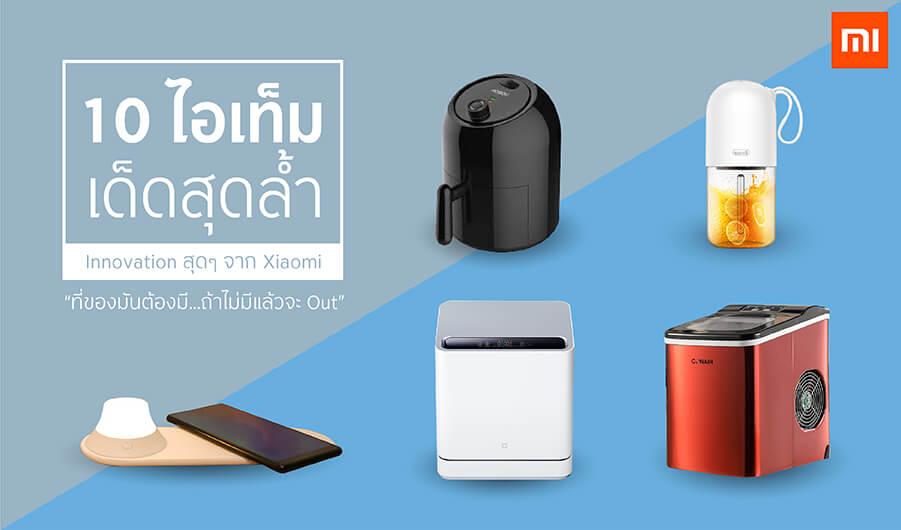 10 ไอเท็มเด็ดสุดล้ำ Innovation สุดๆ จาก Xiaomi