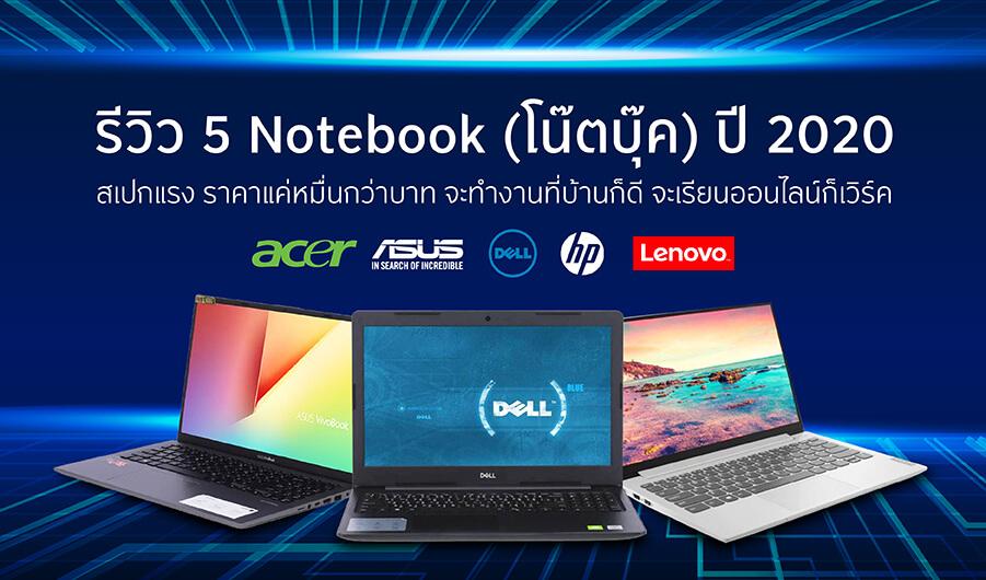 รีวิว 5 Notebook โน๊ตบุ๊คทำงาน ปี 2020