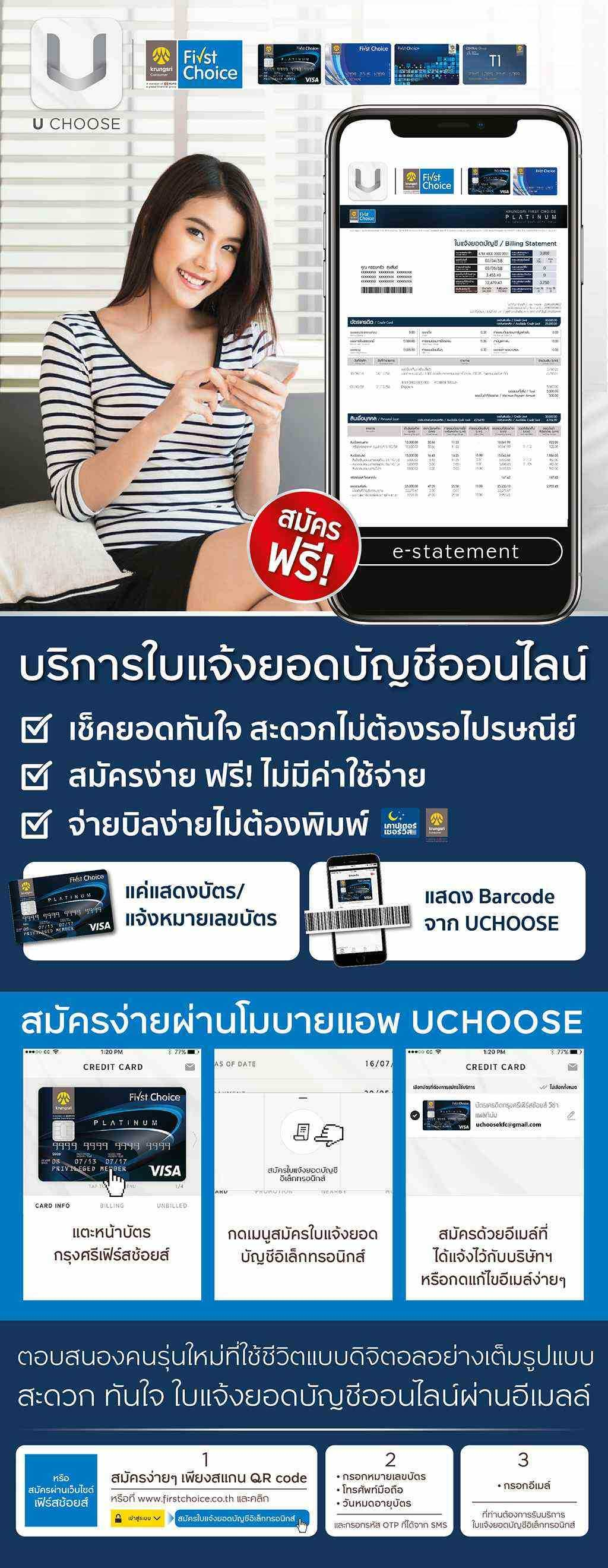 No-Uchoose_-apply-e-billing-0918-02.jpg